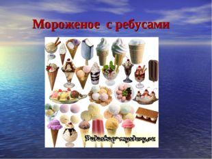 Мороженое с ребусами