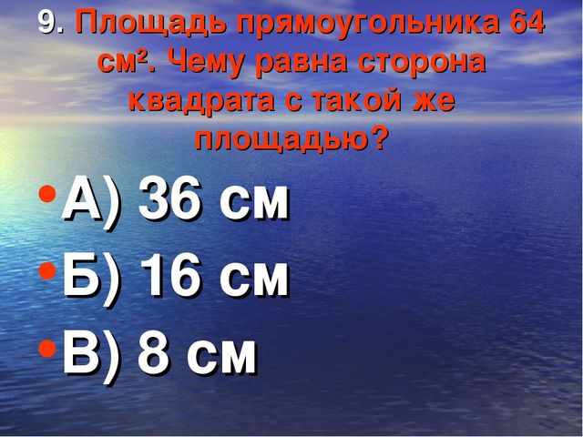 9. Площадь прямоугольника 64 см². Чему равна сторона квадрата с такой же площ...