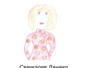 Свечкарев Даниил