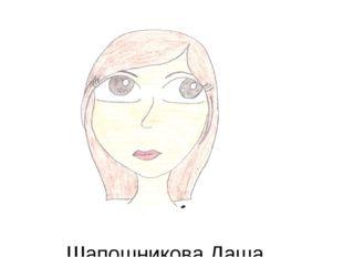 Шапошникова Даша