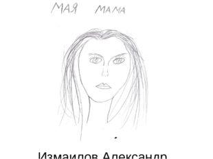 Измаилов Александр