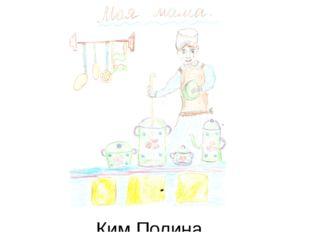 Ким Полина