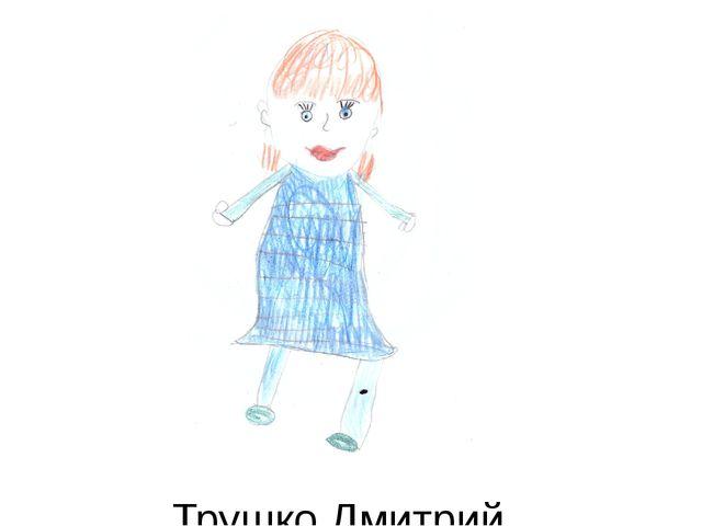Трушко Дмитрий