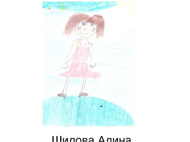 Шилова Алина