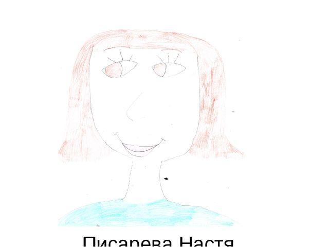 Писарева Настя