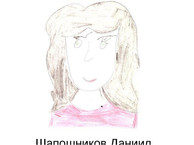 Шапошников Даниил
