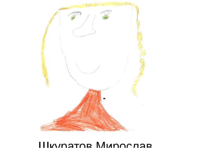 Шкуратов Мирослав