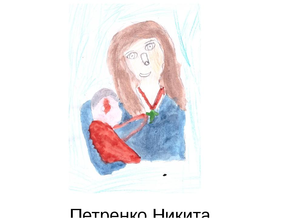 Петренко Никита