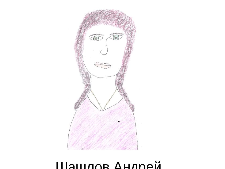 Шашлов Андрей