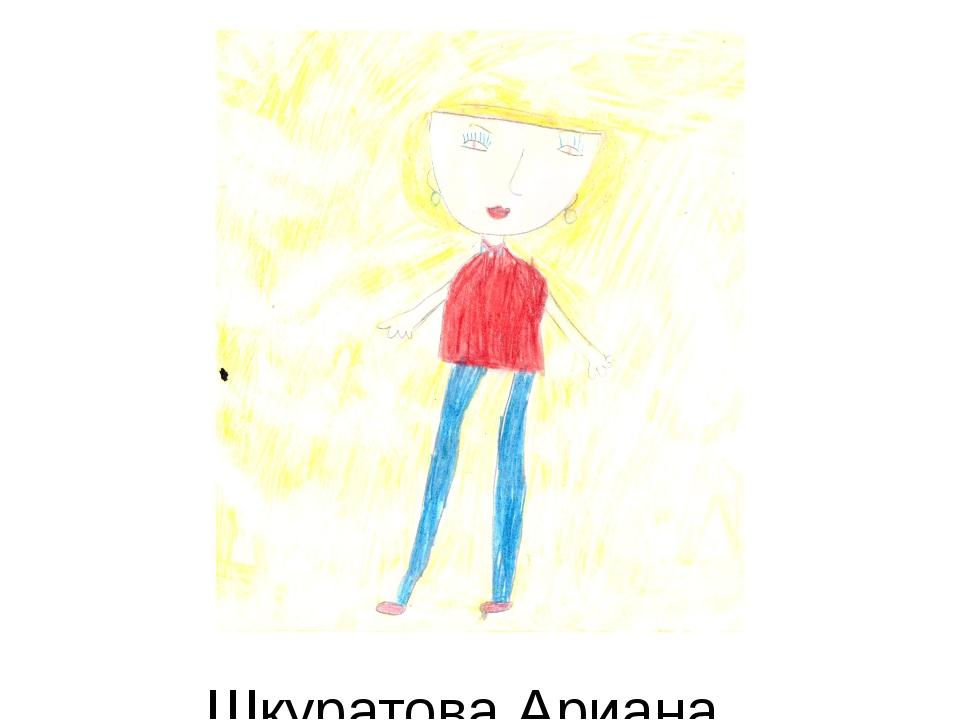 Шкуратова Ариана