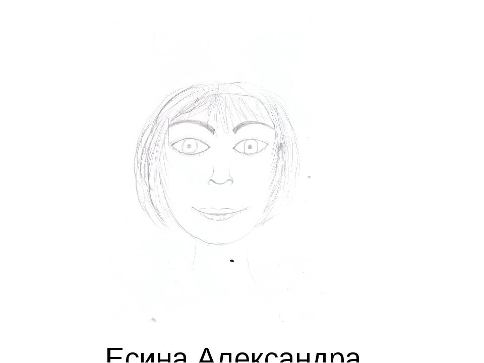 Есина Александра