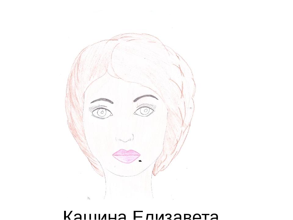 Кашина Елизавета