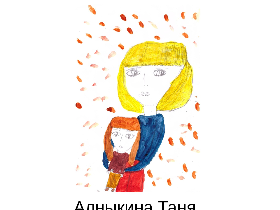 Алныкина Таня