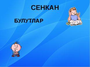 СЕНКАН БУЛУТЛАР