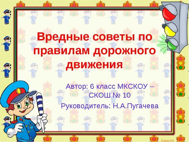 Вредные советы по правилам дорожного движения Автор: 6 класс МКСКОУ – СКОШ №...