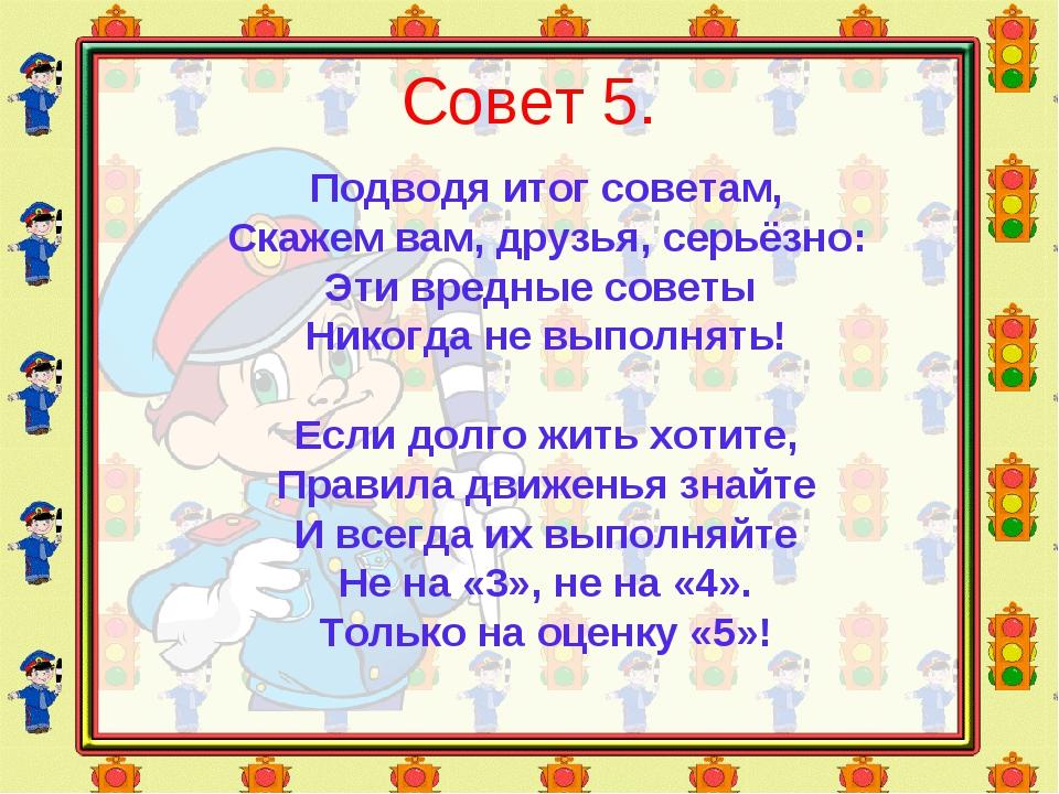 Совет 5. Подводя итог советам, Скажем вам, друзья, серьёзно: Эти вредные сове...
