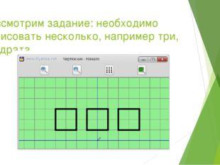 Рассмотрим задание: необходимо нарисовать несколько, например три, квадрата.