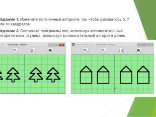 Задание 1.Измените полученный алгоритм, так чтобы рисовалось 5, 7 или 10 ква