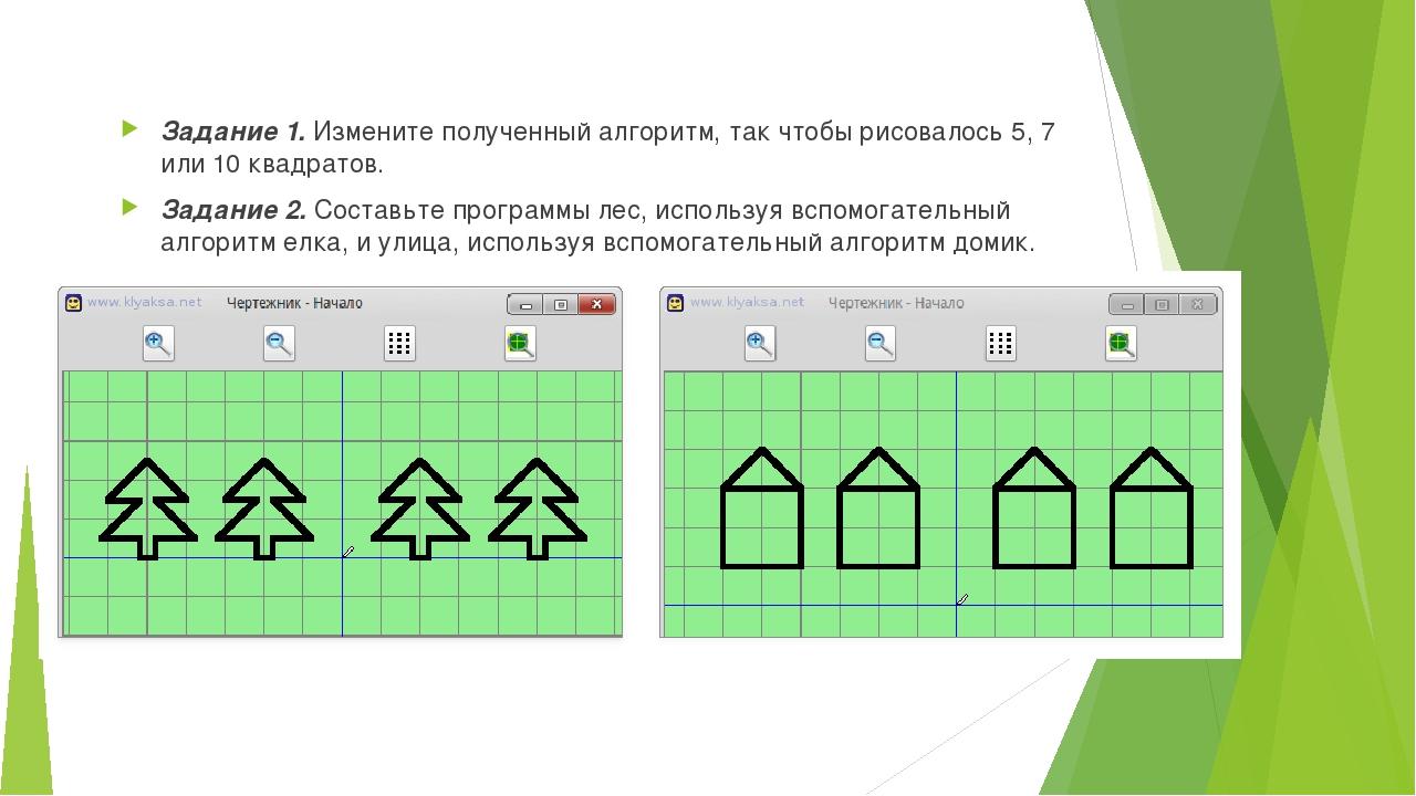 Задание 1.Измените полученный алгоритм, так чтобы рисовалось 5, 7 или 10 ква...