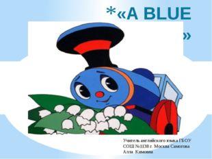 «A BLUE CARRIAGE» Учитель английского языка ГБОУ СОШ №1138 г. Москва Самогова