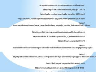 Активные ссылки на использованные изображения: http://mp3sort.com/forum/tema.