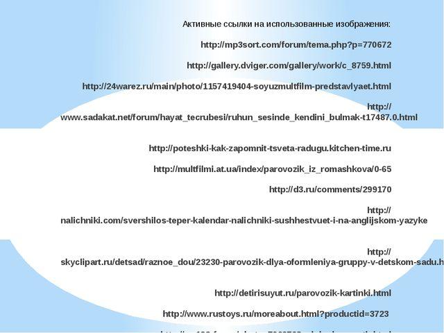 Активные ссылки на использованные изображения: http://mp3sort.com/forum/tema....