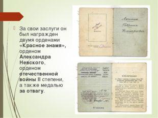 За свои заслуги он был награжден двумя орденами «Красное знамя», орденом Алек