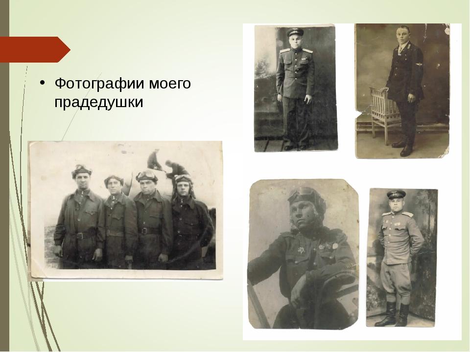 Фотографии моего прадедушки
