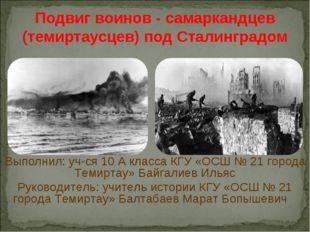 Подвиг воинов - самаркандцев (темиртаусцев) под Сталинградом Выполнил: уч-ся