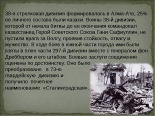 38-я стрелковая дивизия формировалась в Алма-Ате, 25% ее личного состава был
