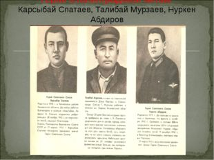 Герои Сталинградской битвы: Карсыбай Спатаев, Талибай Мурзаев, Нуркен Абдиров