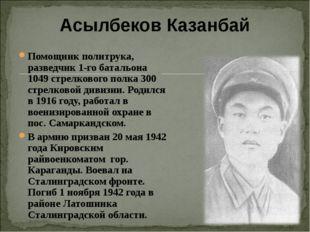 Асылбеков Казанбай Помощник политрука, разведчик 1-го батальона 1049 стрелков