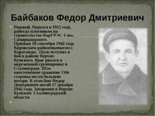 Байбаков Федор Дмитриевич Рядовой. Родился в 1915 году, работал плотником на