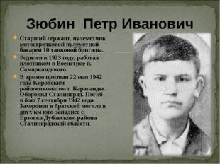 Зюбин Петр Иванович Старший сержант, пулеметчик мотострелковой пулеметной бат