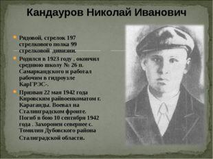 Кандауров Николай Иванович Рядовой, стрелок 197 стрелкового полка 99 стрелков
