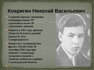 Ковригин Николай Васильевич Старший сержант, помошник командира взвода 197 ст