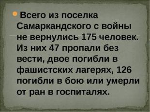 Всего из поселка Самаркандского с войны не вернулись 175 человек. Из них 47 п