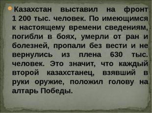 Казахстан выставил на фронт 1200 тыс. человек. По имеющимся к настоящему вре