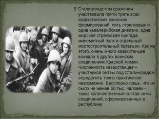 В Сталинградском сражении участвовала почти треть всех казахстанских воински
