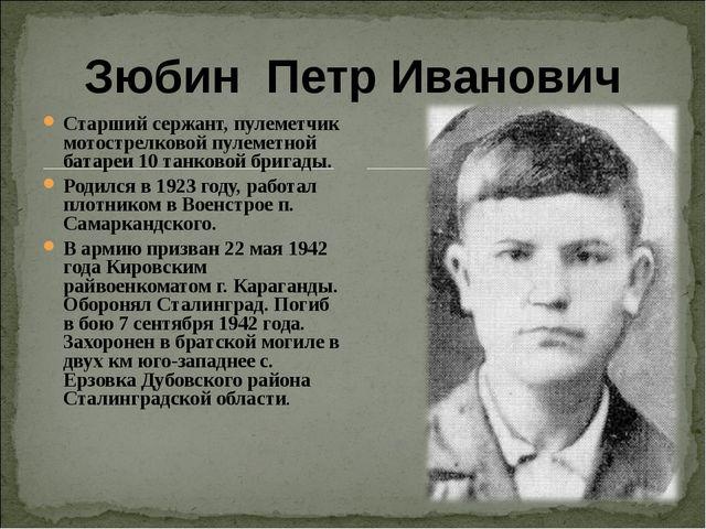 Зюбин Петр Иванович Старший сержант, пулеметчик мотострелковой пулеметной бат...