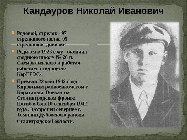 Кандауров Николай Иванович Рядовой, стрелок 197 стрелкового полка 99 стрелков...