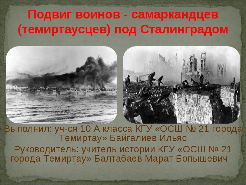 Подвиг воинов - самаркандцев (темиртаусцев) под Сталинградом Выполнил: уч-ся...