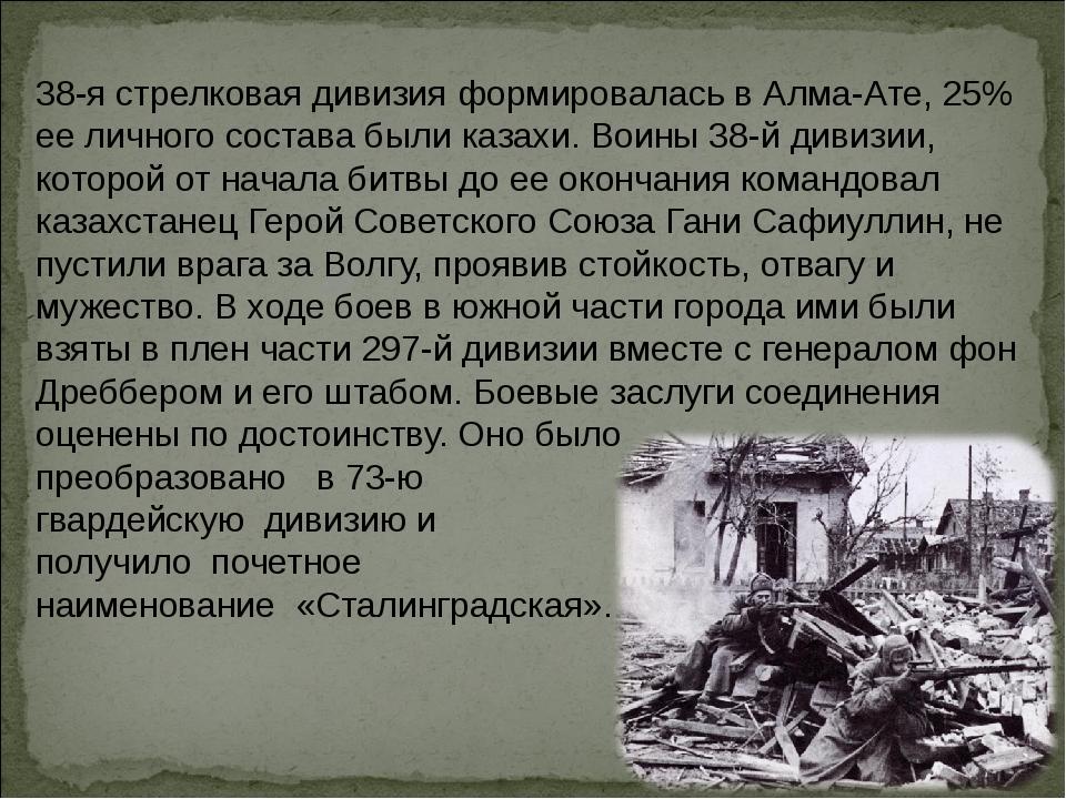 38-я стрелковая дивизия формировалась в Алма-Ате, 25% ее личного состава был...