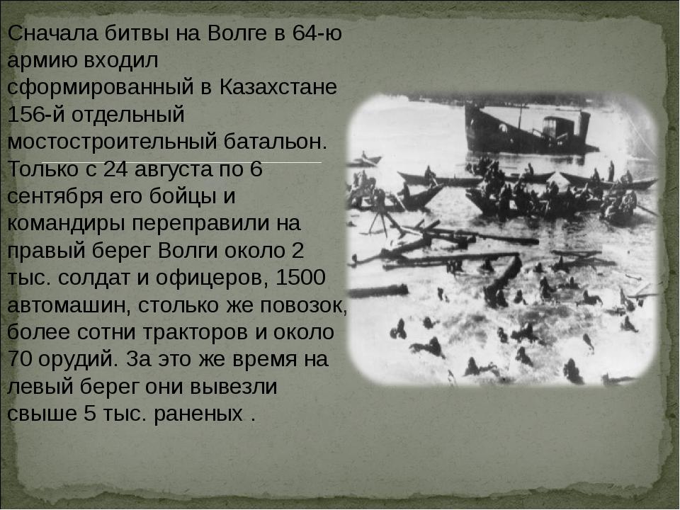 Сначала битвы на Волге в 64-ю армию входил сформированный в Казахстане 156-й...