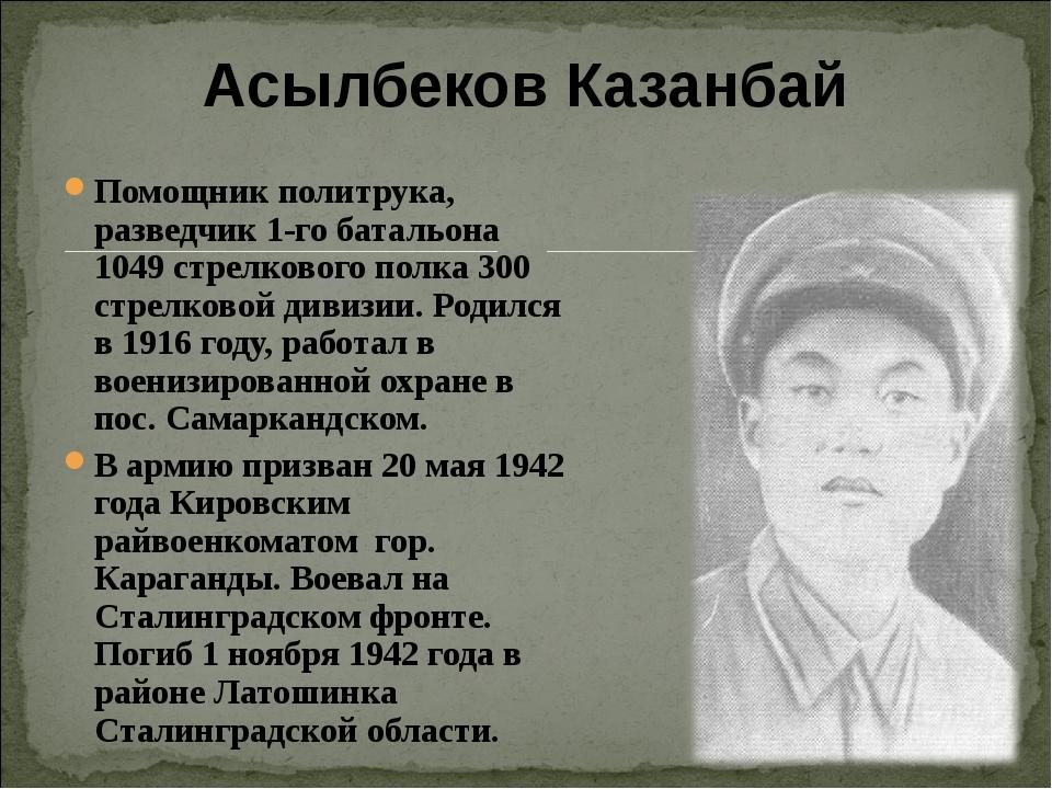 Асылбеков Казанбай Помощник политрука, разведчик 1-го батальона 1049 стрелков...
