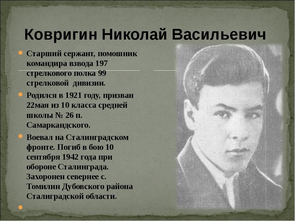 Ковригин Николай Васильевич Старший сержант, помошник командира взвода 197 ст...