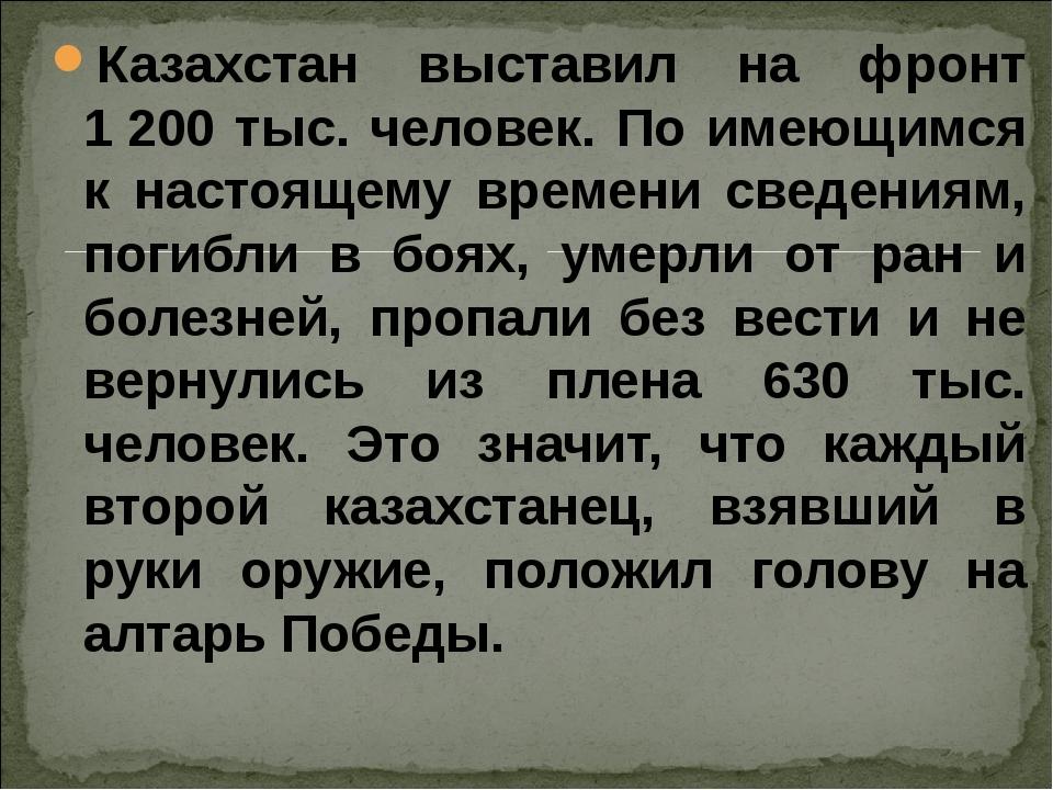 Казахстан выставил на фронт 1200 тыс. человек. По имеющимся к настоящему вре...