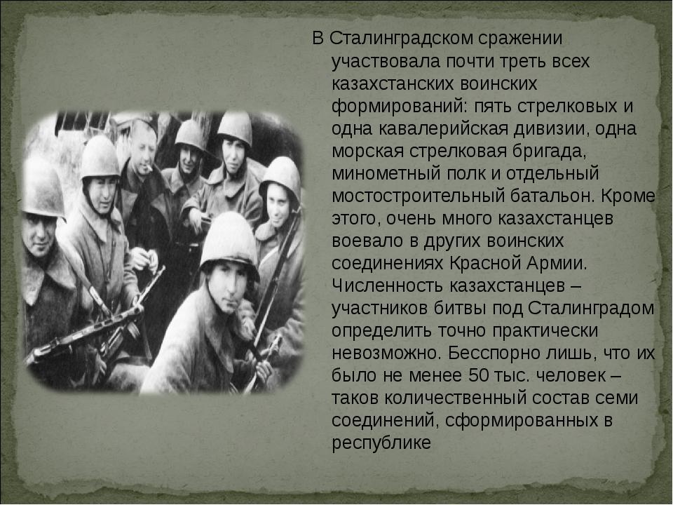 В Сталинградском сражении участвовала почти треть всех казахстанских воински...