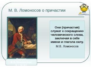 М. В. Ломоносов о причастии Они (причастия) служат к сокращению человеческого