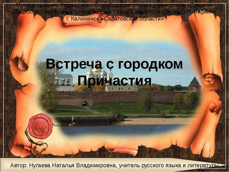 Автор: Нугаева Наталья Владимировна, учитель русского языка и литературы Муни...